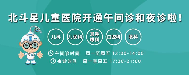 北斗星儿童医院:华中首家中高端儿童医院,不排队享受美式医疗